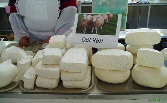 овечья брынза