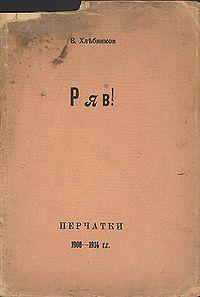 200px-Khlebnikov_Ryav