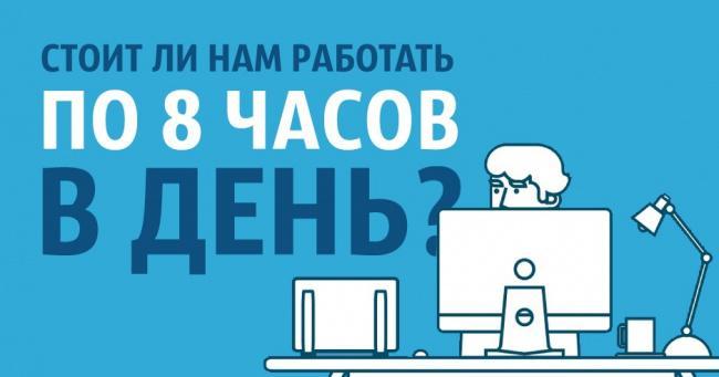 Увеличение рабочих дней в Украине