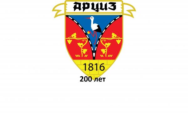 Арциз 200 лет