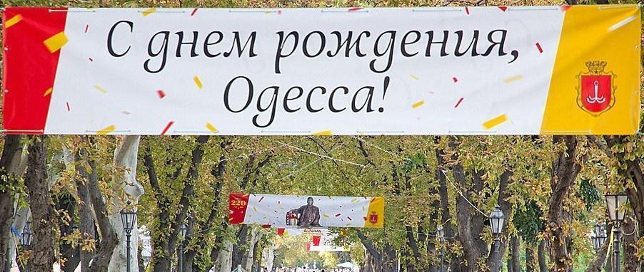 Одессе 222