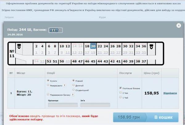 онлайн заказ ж/д билетов