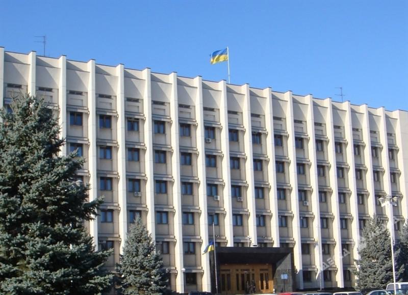 Одесская ОГА
