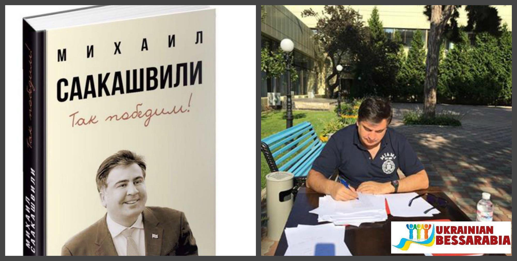 Саакашвили пишет книгу о себе