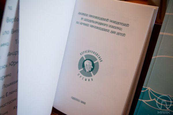 Корнейчуковские-книги-12