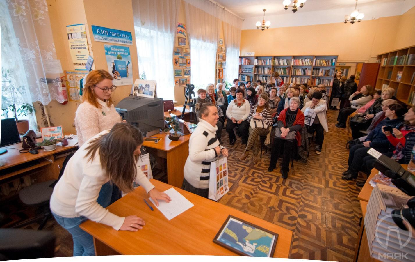 библиотека одесская
