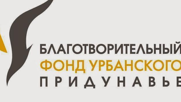 Фонд Урбанского Придунавье