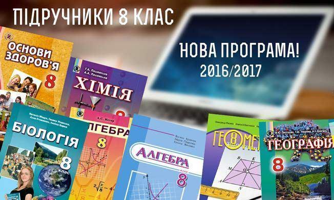 учебники для 8 класса
