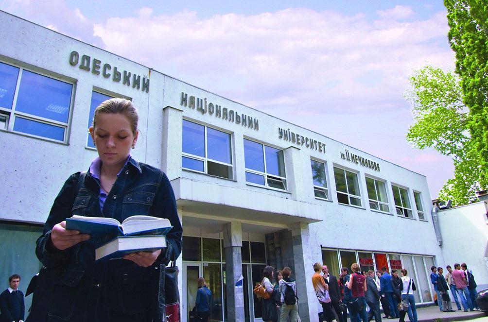 ОНУ имени Мечникова