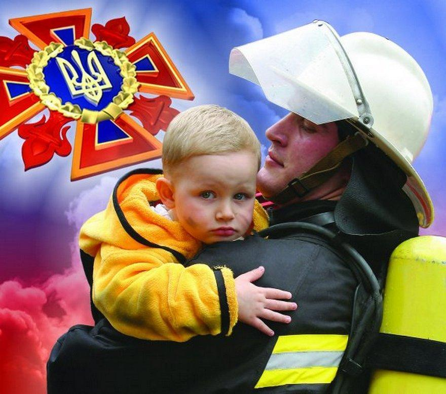 поздравления днем спасателя украины рядовых унтер-офицеров