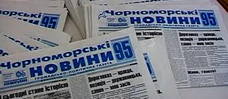 Чорноморські новини