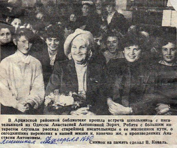 Арцизская библиотека Анастасия Зорич