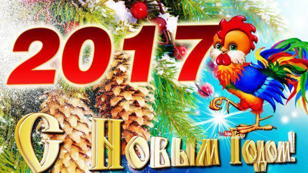 С Новым 2017 годом