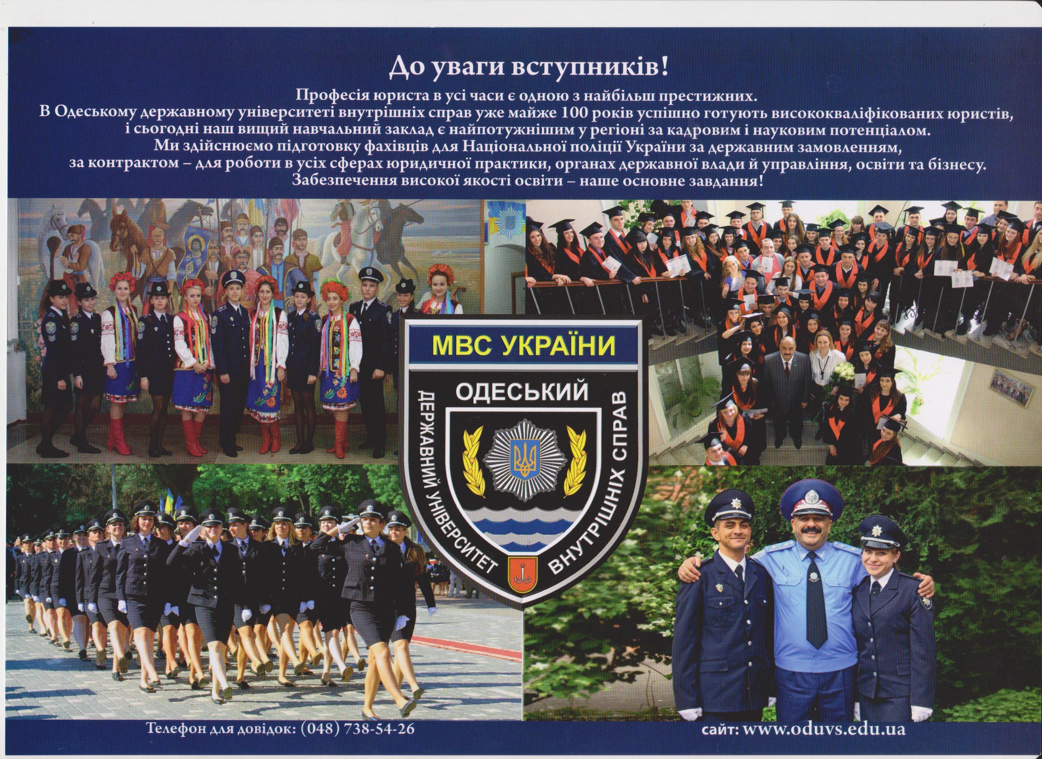 Арцизская полиция