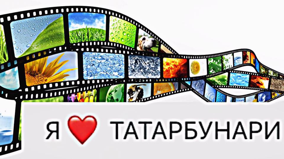 Я люблю Татарбунары