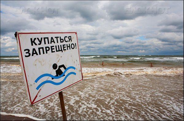 купание запрещено