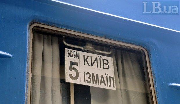 пожар в поезде Измаил-Киев