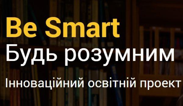 будь розумним