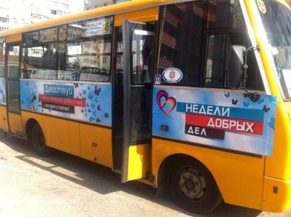 Добрый автобус