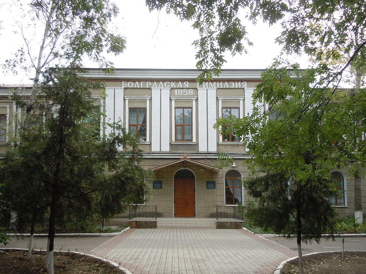 гимназия Болграда