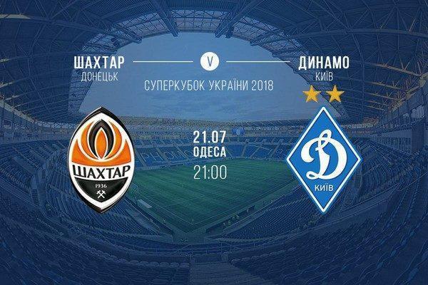 Суперкубок Украины