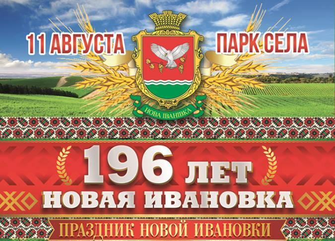 Новоивановка