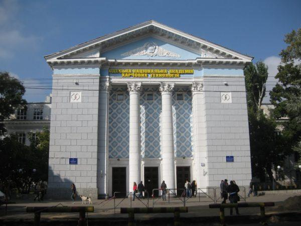 пищевая академия Одессы