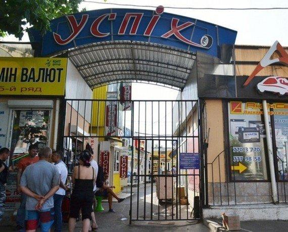 """рынок """"Успех"""" Одесса"""