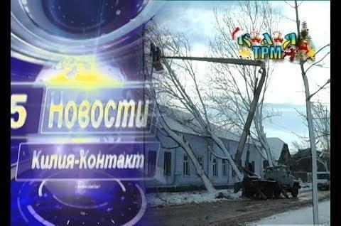 телевидение Килии