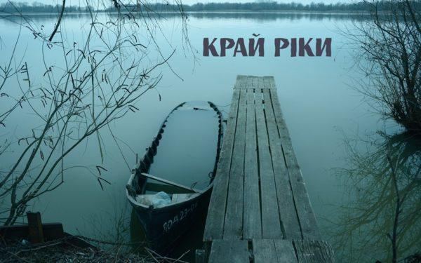 фильм о Вилково