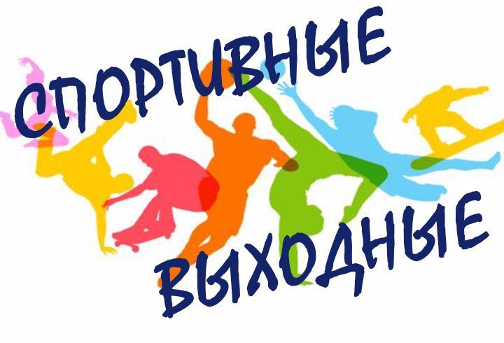 спортивные выходные Арцизский район