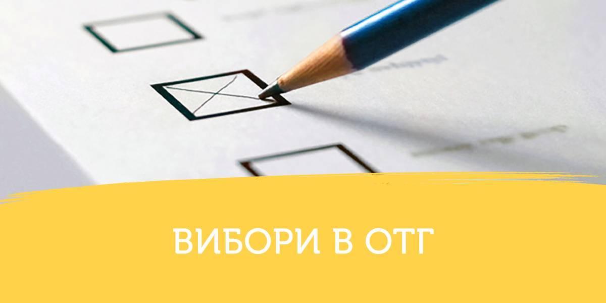 выборы в Арцизскую отг