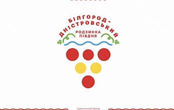В Белгороде-Днестровском выбрали туристический бренд города