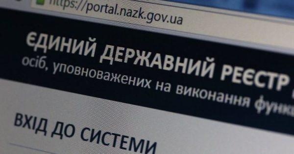 В Украине стартовал новый этап электронного декларирования