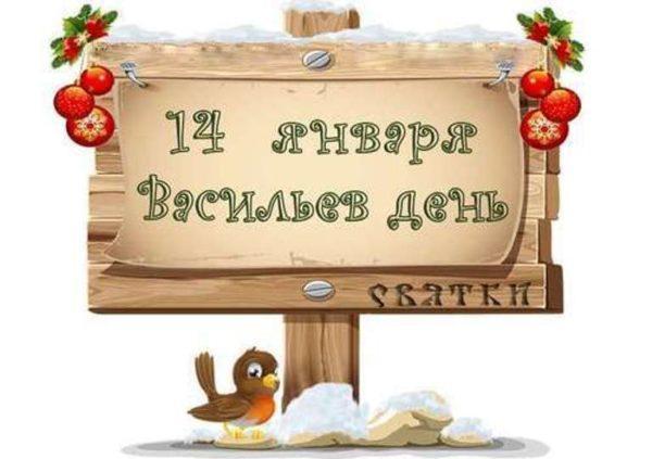 14 января отмечают Васильев день:традиции и запреты праздника