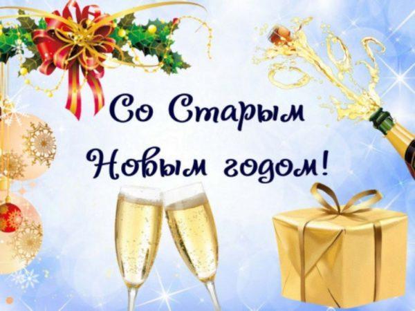 Старый Новый год по Бессарабски