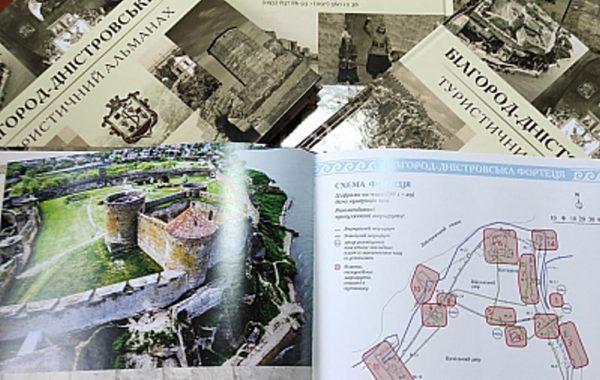 В Аккермане появился «Туристический альманах»