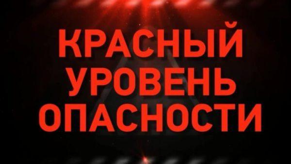 В Одесской области объявлен красный уровень опасности