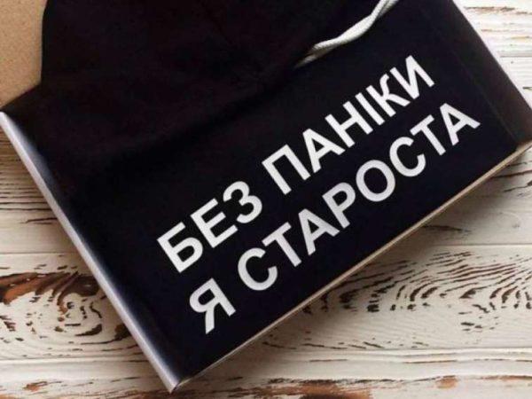 Чиновники решили реформировать институт старост в украине