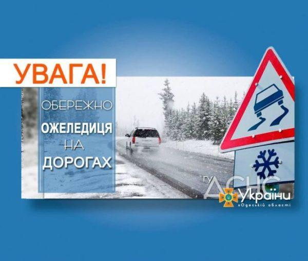 На заметку водителям: на дорогах Одесской области прогнозируют гололед