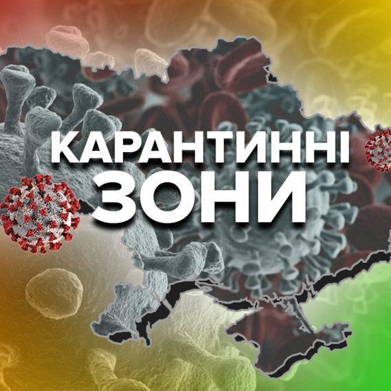 В Украине снова введут карантинные зоны с разными типами карантинных ограничений