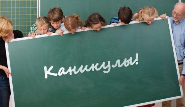Названа точная дата весенних каникул в Украине
