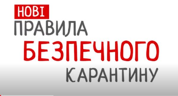 """""""Локдауну наступил конец""""-Новые правила карантина"""