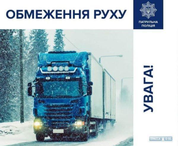 Патрульная полиция ограничила движение грузовиков на трассе Киев-Одесса