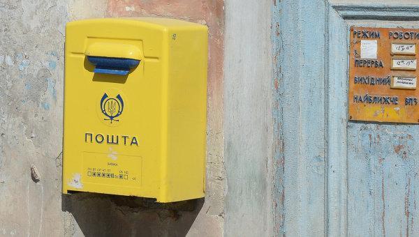 В селе Приморском Вилковского ОТГ жители всеми силами отстаивали почтовое отделение