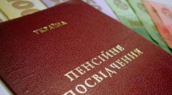 С 1 апреля повышается пенсионный возраст для некоторых украинцев: кого это коснется