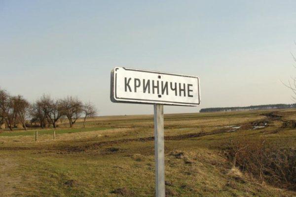 За селом Криничное хотят закрепить право называться малой культурной столицей