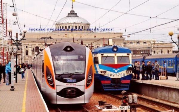 Из Одессы назначены дополнительные поезда