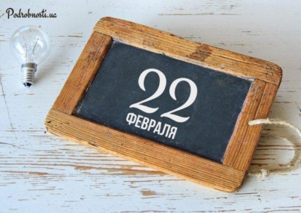 22 февраля: какой сегодня праздник?