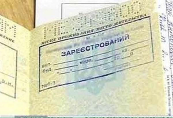 Из украинских паспортов уберут штамп о прописке